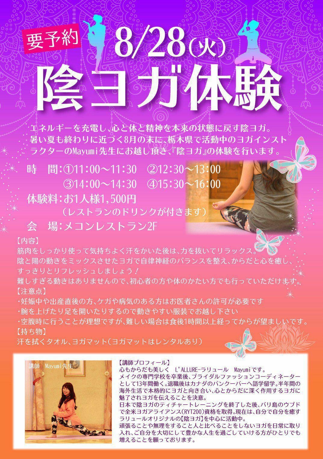 8/28(火)アジアンオールドバザール那須様でヨガイベントを開催します!