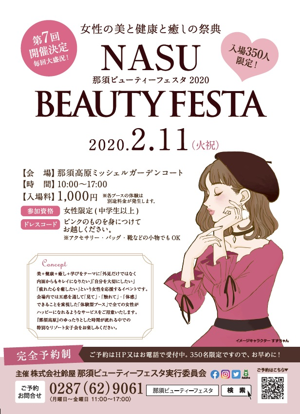 【イベント情報】那須ビューティーフェスタ2020に出展します♡