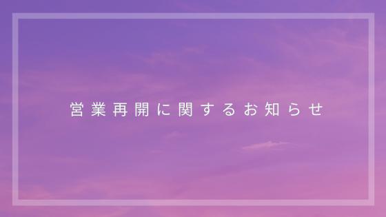 【営業再開に関するお知らせ】